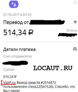 Выплата в 514 рублей