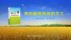 全能神-東方閃電-全能神教會書籍圖