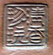 Yixing Teapot Maker's Marks - Qing Xiang Zhen Wan