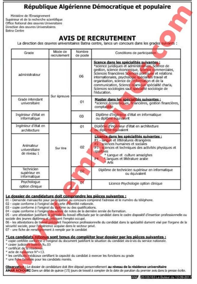 إعلان مسابقة توظيف بالإقامة الجامعية عمار عاشوري ولاية باتنة سبتمبر 2017