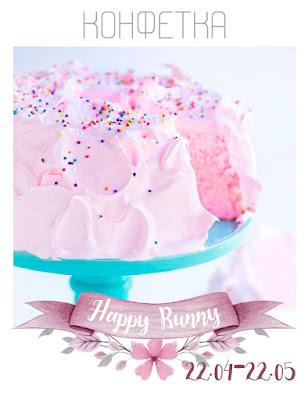 от Happy Bunny