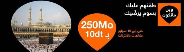 Appelez 10 heures depuis l'Arabie Saoudite à 10 dinars seulement