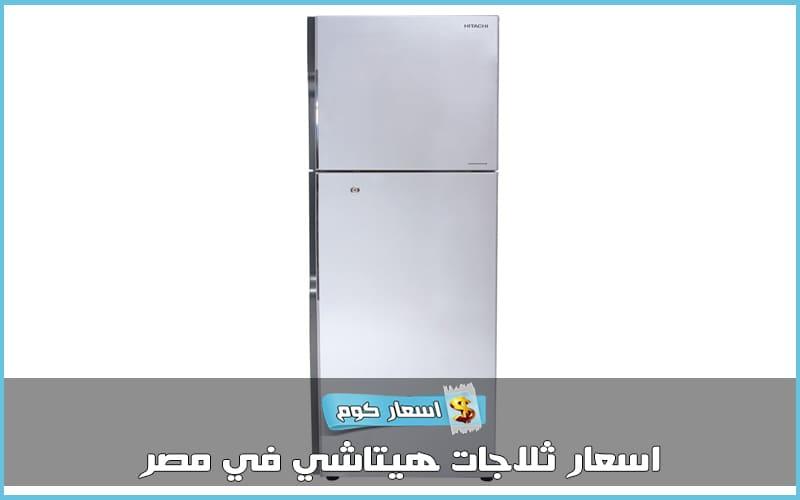 اسعار ثلاجات هيتاشي في مصر 2020 بجميع الاحجام والمواصفات