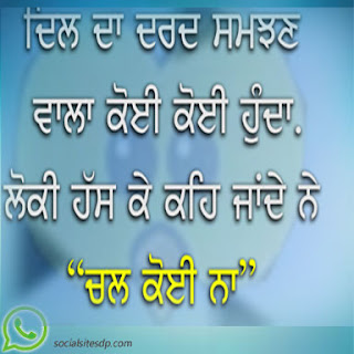 Best Punjabi images for whatsapp