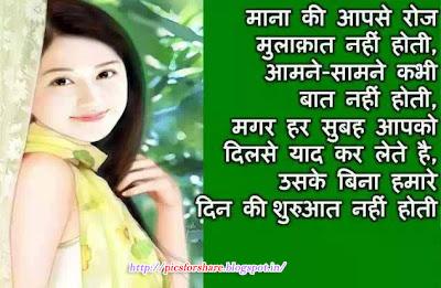 Think, that sexy hindi shayari business