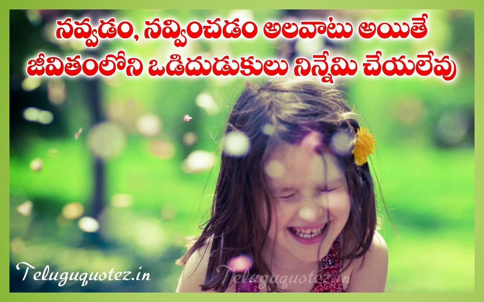 quotations on smile in telugu - photo #6