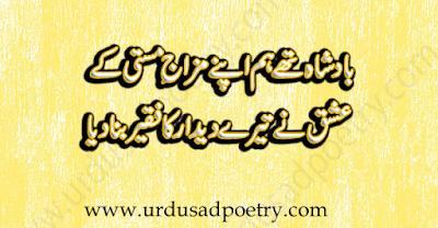 Baadshah Thay Hum Apne Mizaaj-E-Masti Ke