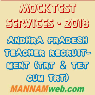 Andhra Pradesh Teacher Recruitment (TRT & TET CUM TRT) MockTest Services - 2018