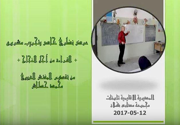 عرض نظري خاص بتجريب مشروع القـراءة من أجل الـنجاح من تقديـم المفتـش الـتربوي محمد حطـاش 12-05-2017
