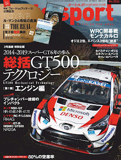 AUTOSPORT (オートスポーツ) No.1524 free download