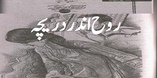 Rooh-Andar-Dareecha