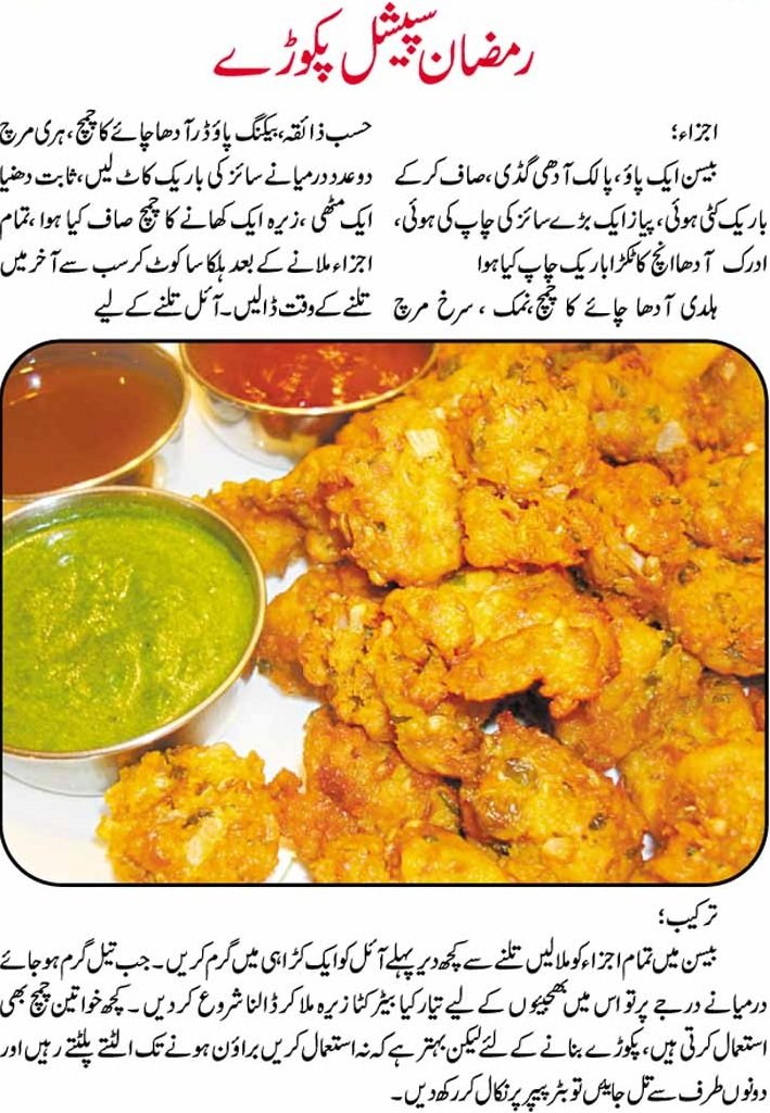 Ramadan special pakora urdu recipe urdu news tips articles ramadan special pakora urdu recipe forumfinder Choice Image