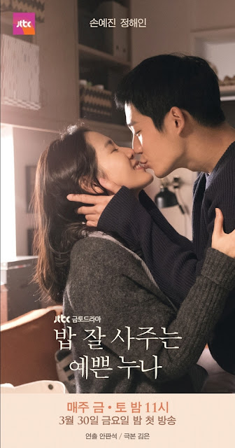 Sinopsis Something In The Rain K-Drama