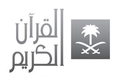 قناة القرآن الكريم من السعودية مصر يوتيوب اون لاين