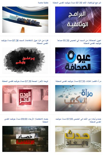 برامج قناة فلسطين اليوم