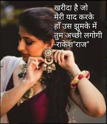 Love Shayari तुम अच्छी लगोगी - TUM ACHCHHI LAGOGI