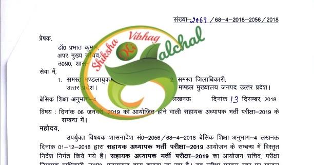 69 हजार शिक्षक भर्ती परीक्षा दिनांक 06 जनवरी 2019 को