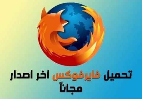 تحميل فايرفوكس للكمبيوتر عربى 2019 مجانا Download Firefox