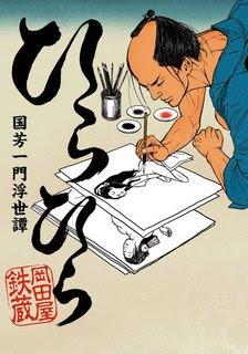 [岡田屋鉄蔵] ひらひら 国芳一門浮世譚