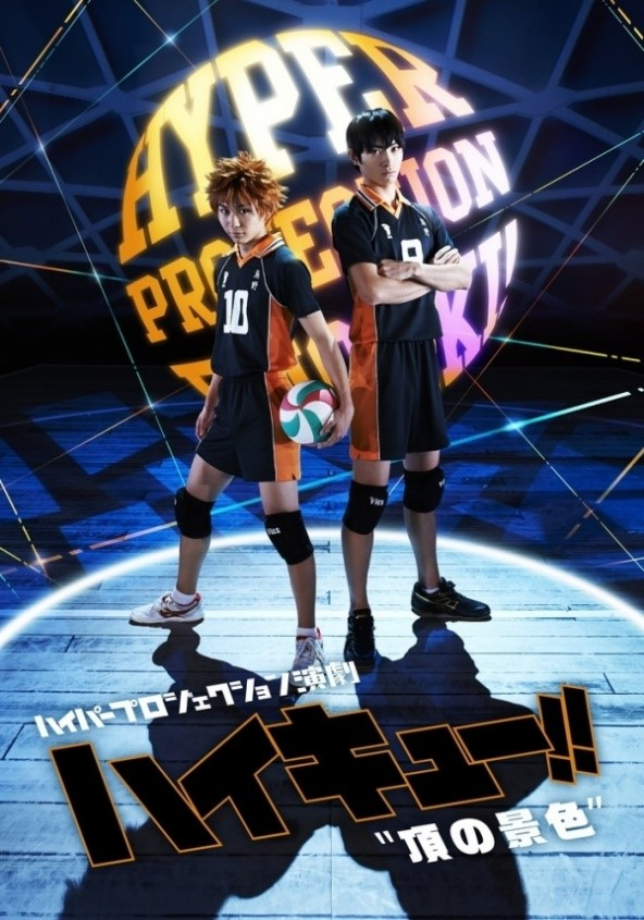 About Stage Play Haikyuu Prince Of Tennis Musical Andyka S