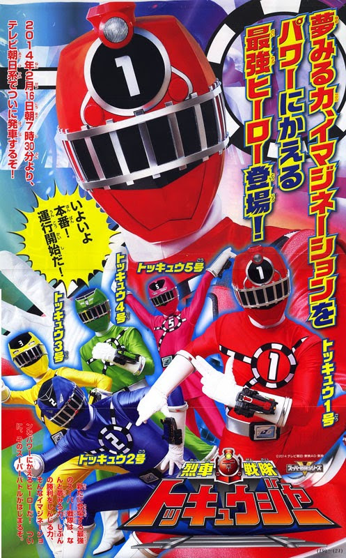 Ressha Sentai Tokkyuger (烈車戦隊トッキュウジャー): My Initial Thoughts So Far