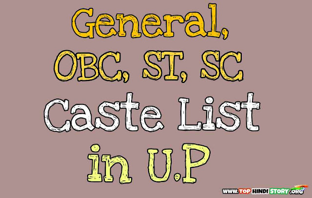 General OBC ST SC Caste List in UP