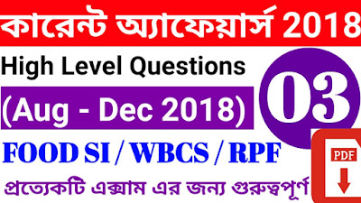 WB SI Main Exam Question Paper 2008 - GENERAL STUDIES FOR GOVT JOBS