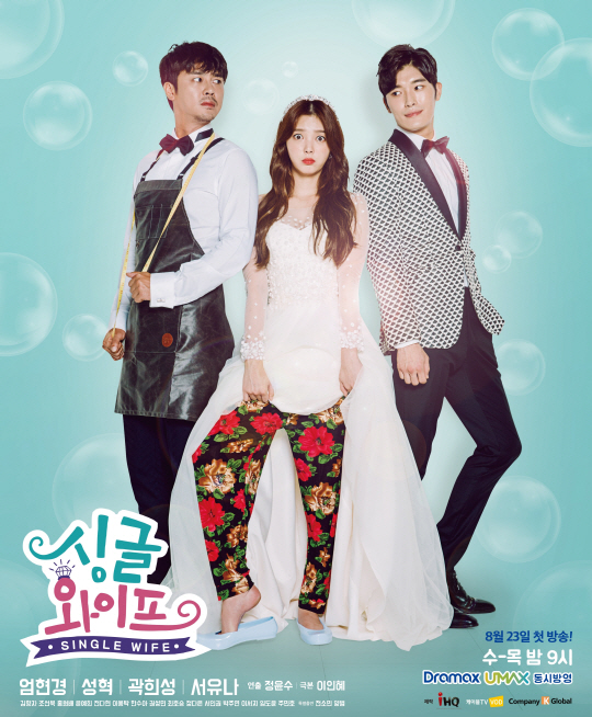 Sinopsis Single Wife / Shinggeulwaipeu / 싱글와이프 (2017) - Serial TV Korea