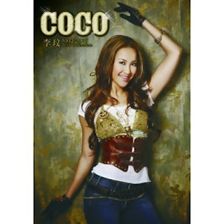 Coco Lee 李玟 - An Shi 暗示 Lyric with Pinyin