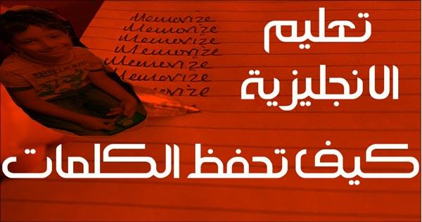 حفظ كلمات الانجليزي بالـ spelling