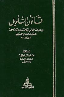 حمل كتاب قانون التأويل - لأبي بكر بن العربي المالكي pdf