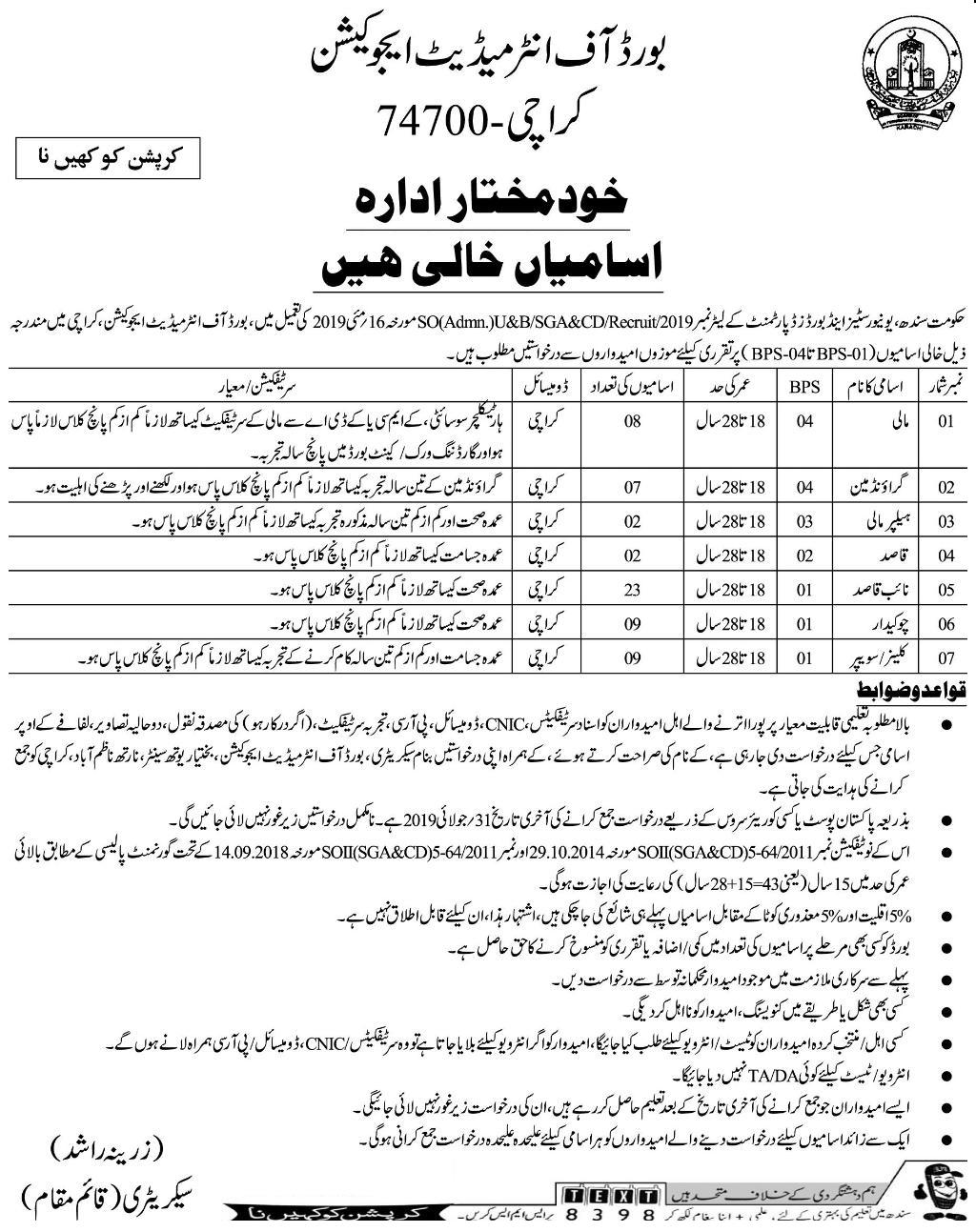 Board Of Intermediate And Education Karachi Jobs 2019