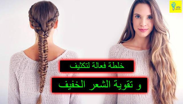 وصفة رائعة وفعالة لتكثيف وتقوية الشعر الخفيف فسارعي في تجربتهم وابهرى صديقاتك