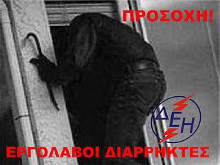 dei_ergolavoi_diariktes.jpg