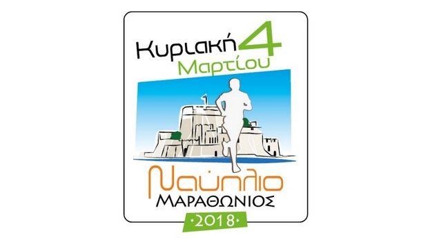 Ολοκληρώθηκαν οι εγγραφές στον Μαραθώνιο Ναυπλίου