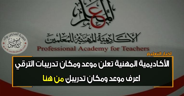الأكاديمية المهنية تعلن موعد ومكان تدريبات الترقي اطبع اخطار الترقي 2019 من هنا