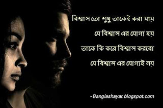 Very Sad Quotes in Bengali