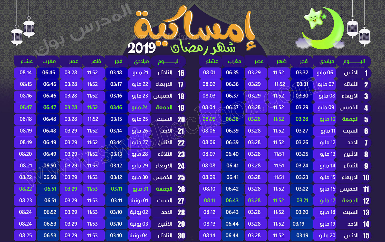 امساكية رمضان 2019
