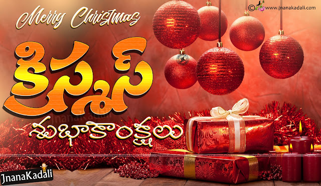 Christmas Festival Greetings online, Free Festival Gif images with greetings in Telugu