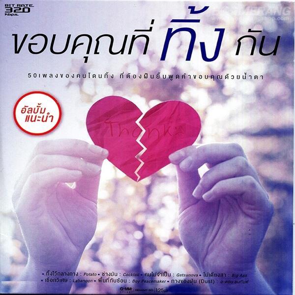 Download [Mp3]-[Album Hit] 50 เพลงของคนโดนทิ้ง ที่ต้องฝืนยิ้มพูดคำขอบคุณด้วยน้ำตา ในชุด ขอบคุณที่ทิ้งกัน CBR@320Kbps 4shared By Pleng-mun.com