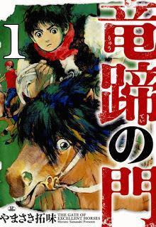 [やまさき拓味] 竜蹄の門 第01巻
