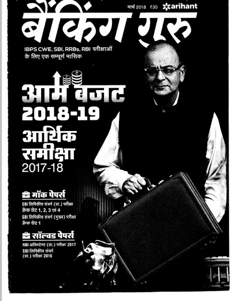Bsc magazine january 2018 issue download pdf sbi poclerk 2018 banking guru march 2018 free monthly magazine hindi issue fandeluxe Choice Image