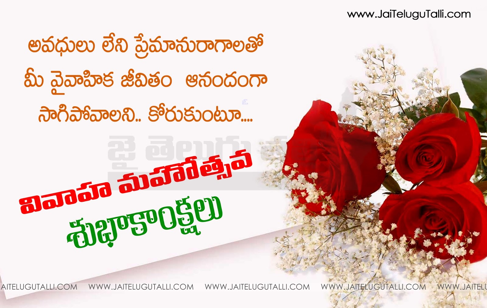 Hd Exclusive Happy Married Life Quotes Telugu Malloryheartcozies