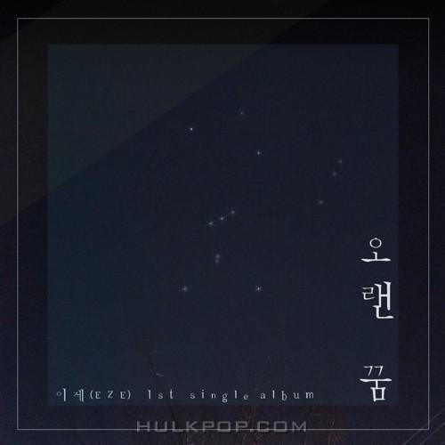 EZE – 오랜 꿈 – Single