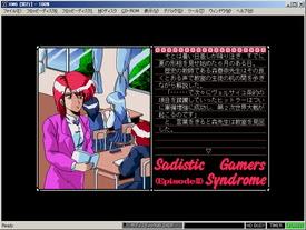 SadisticGamersSyndrome3_s.jpg
