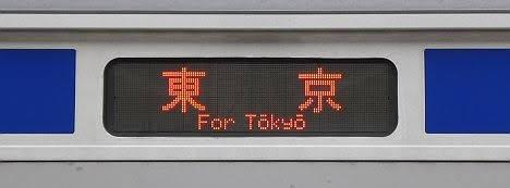 東京行き E531系