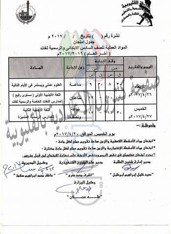 جدول امتحانات الصف السادس الابتدائي 2017 الترم الثاني محافظة القليوبية