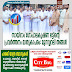 സായിറാം ഗോപാലകൃഷ്ണ ഭട്ടിന്റെ പ്രവര്ത്തനം മാതൃകാപരം: മുനവ്വറലി തങ്ങള്