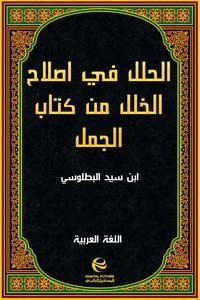 تحميل كتاب الحلل في إصلاح الخلل من كتاب الجمل pdf ابن السيد البطليوسي