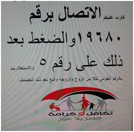 رقم الخط الساخن وزارة التضامن الاجتماعي تكافل وكرامة